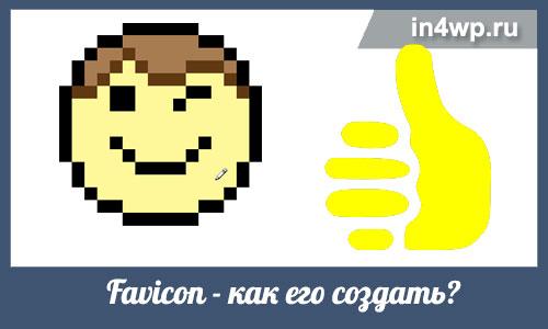 favicon как создать