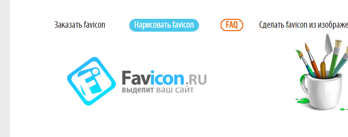 генератор фавиконов