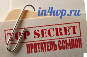 зачем прятать ссылки