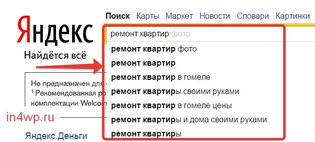 семантическое ядро поисковые подсказки