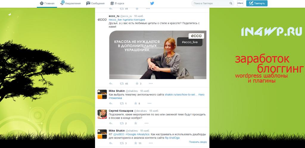 фоны для твиттера