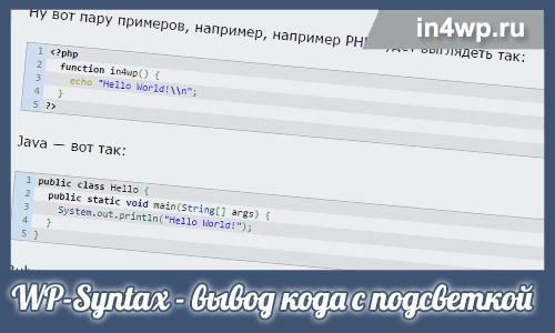как вывести html код на странице