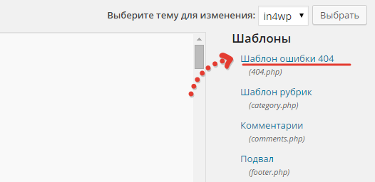 создание и редактирование ошибки 404