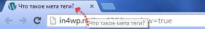 что такое мета теги для поисковиков