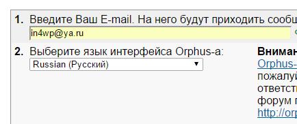 регистрация на orphus