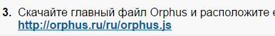 orphus для орфографии