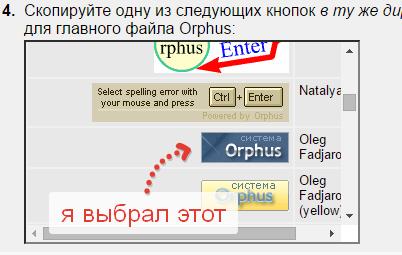 орфография с системой orphus
