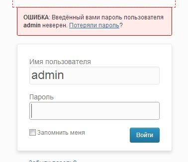 ошибка при взломе блога