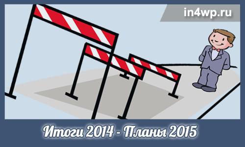 иитоги 2014 планы 2015