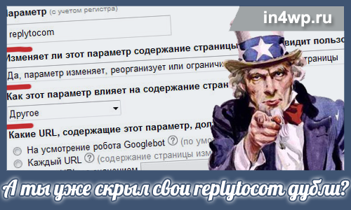 дубли страниц replytocom