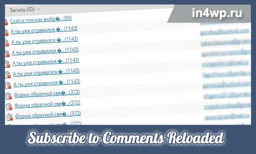 подписка на комментарии subscribeto comments reloaded