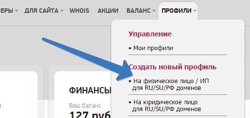 профиль для регистрации домена