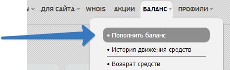пополним балланс для регистрации домена