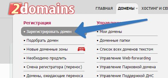 процесс регистрации домена