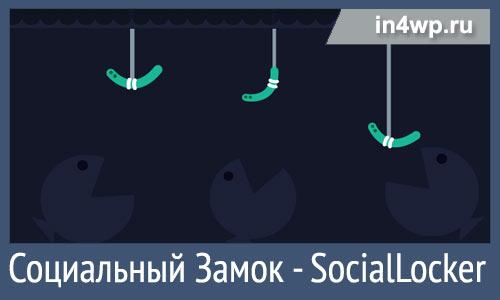 Социальный замок sociallocker
