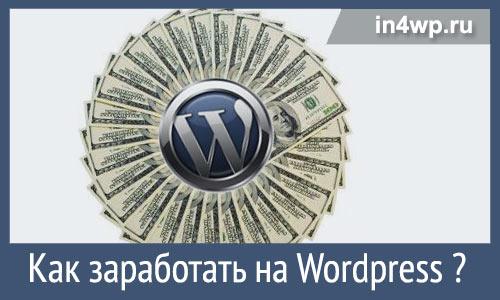 заработок на Wordpress