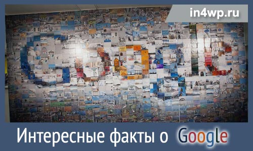 самые интересные факты о гугл