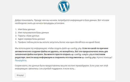 установим WordPress