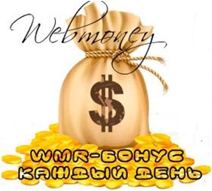 бонусы webmoney wmr