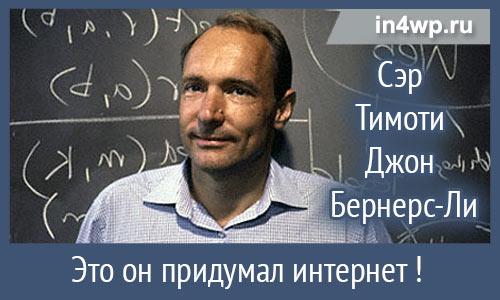 Тимоти Джон Бернерс-Ли - он придумал интернет