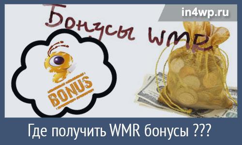 WMR бонусы