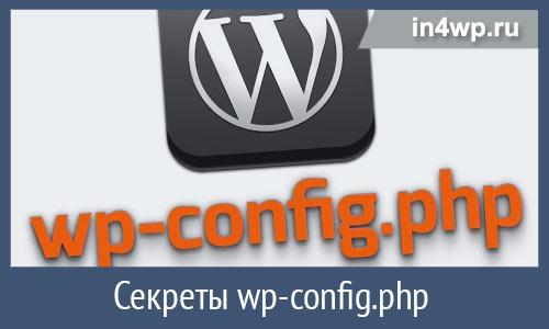 секреты wp-config