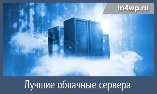 облачные сервера