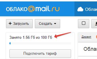 mail облачный сервис