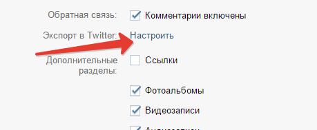 постинг в твиттер из вконтакте