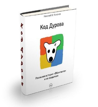 книга код дурова