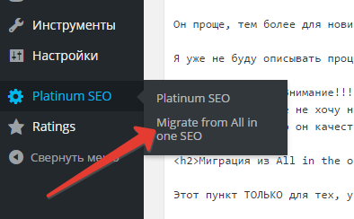 миграция в platinum seo pack