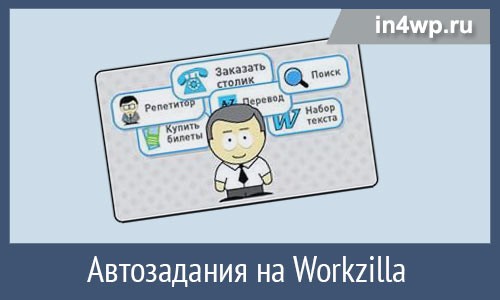 автозадания workzilla