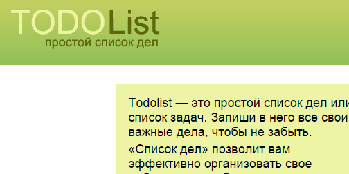 to do list сервис