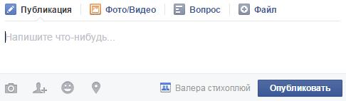 постинг в группу фейсбук