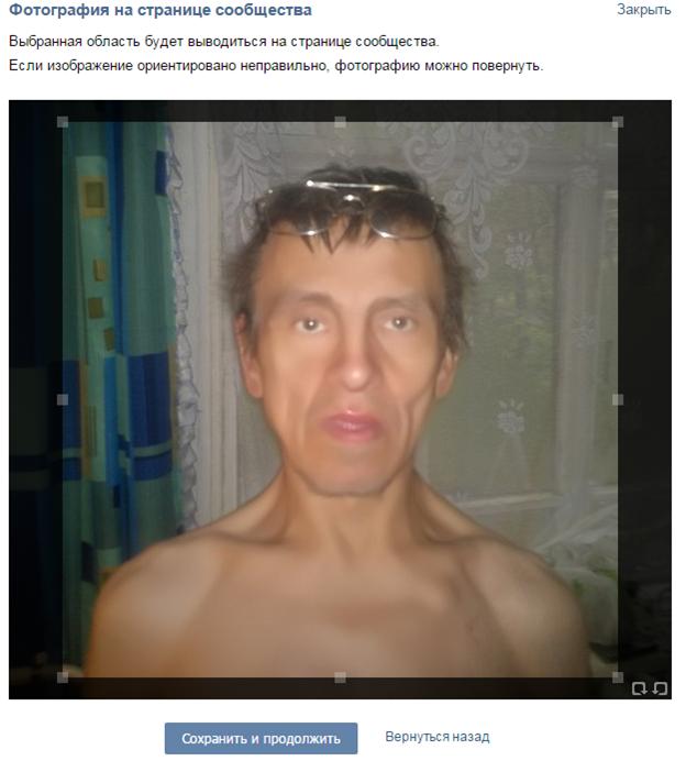 загружаем фото на страницу вконтакте