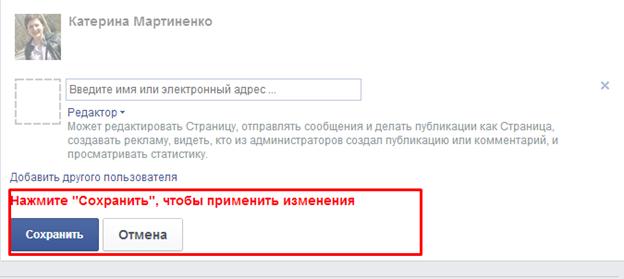 удалить группу facebook