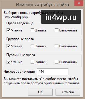права доступа файлзила