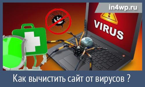 как вылечить сайт от вирусов