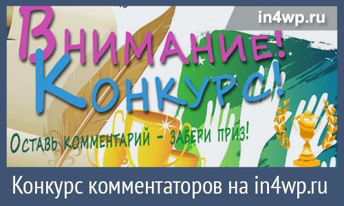 конкурс комментаторов на in4wp.ru