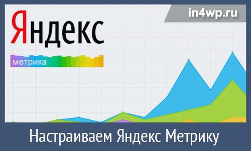 яндекс метрика настройка установка