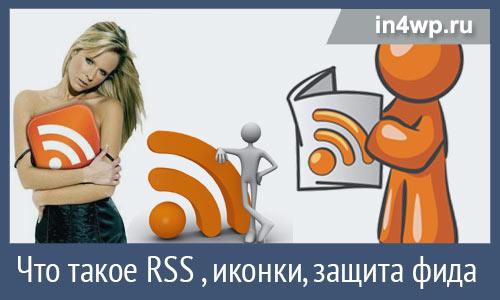 что такое rss иконки защита