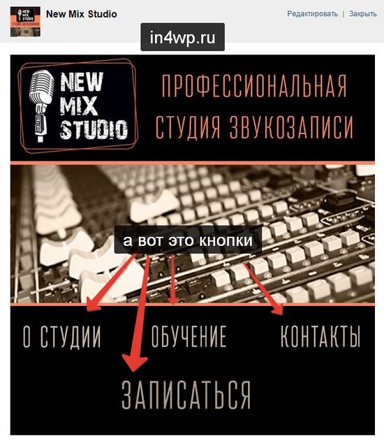 меню группы во вконтакте