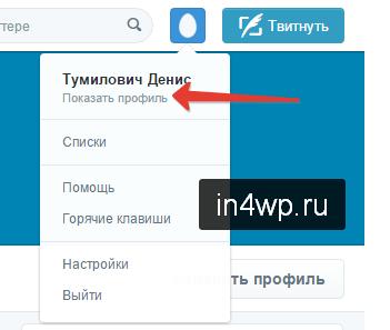 настройки профиля в твиттере