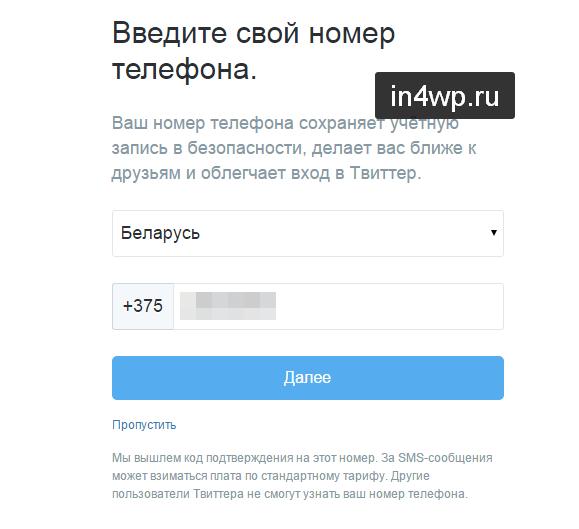 авторизация в твиттер