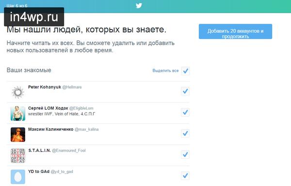 поиск друзей в твиттер
