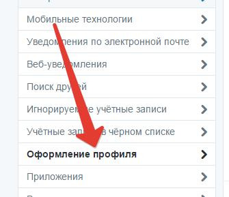 оформление твиттера