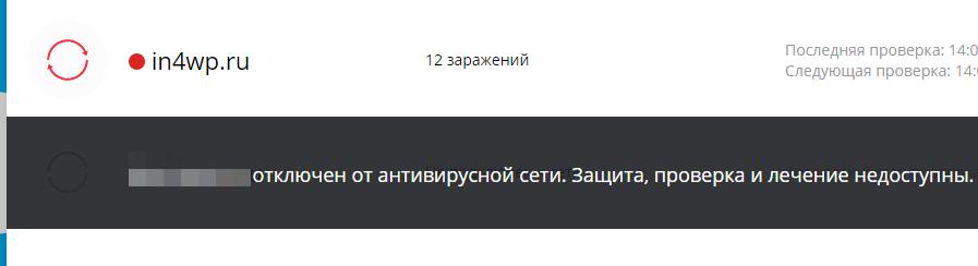 сайт отключен от системы