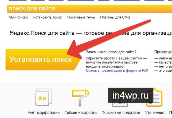 Как поднять в яндекс поиске свой сайт