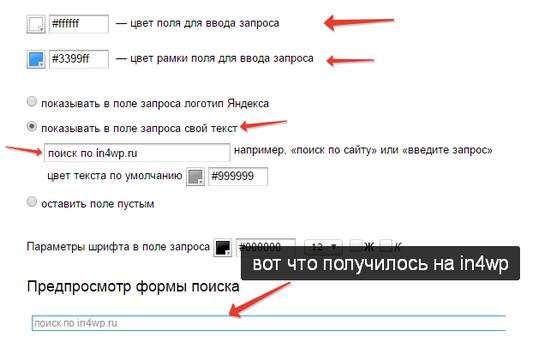 настройки поиска на сайте