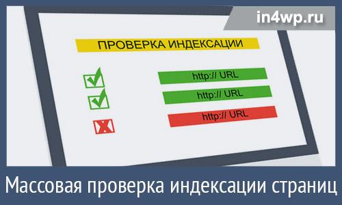 проверка индексации страниц сайта